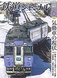 鉄道ジャーナル 2017年 06 月号 [雑誌]