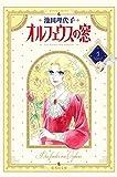 オルフェウスの窓 1 (集英社文庫(コミック版))