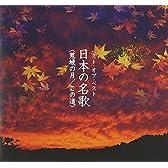 ベスト・オブ・ベスト/日本の名歌