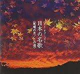ベスト・オブ・ベスト 日本の名歌を試聴する