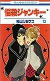 悩殺ジャンキー 第12巻 (花とゆめCOMICS)