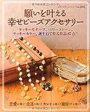 願いを叶える幸せビーズアクセサリー (レディブティックシリーズno.3152) 画像