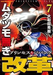 ムダヅモ無き改革 プリンセスオブジパング (7) (近代麻雀コミックス)