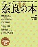 歩く! 歩く! 奈良の本 (エルマガmook)