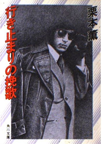 行き止まりの挽歌 (角川文庫 緑 500-4)の詳細を見る