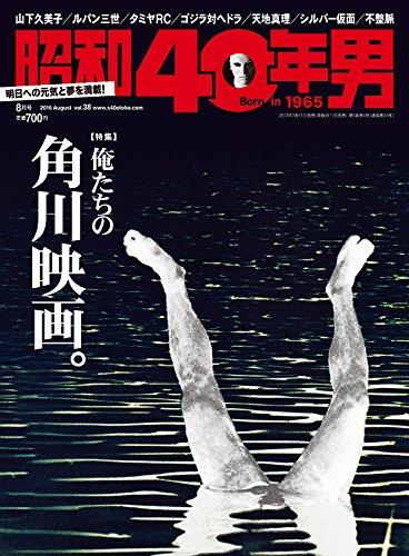 昭和40年男 2016年8月号の詳細を見る