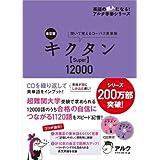 改訂版キクタンSuper12000 (アルク学参シリーズ)