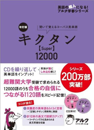改訂版キクタンSuper12000 (アルク学参シリーズ)の詳細を見る