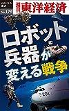 ロボット兵器が変える戦争—週刊東洋経済eビジネス新書No.129
