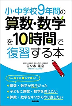 [佐々木 隆宏]の小・中学校9年間の 算数・数学を10時間で復習する本 (中経出版)