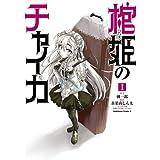 棺姫のチャイカ(1) (角川コミックス・エース)