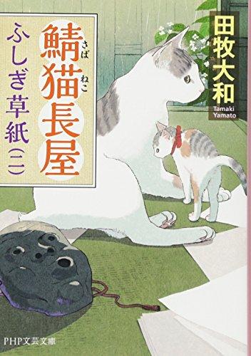 鯖猫(さばねこ)長屋ふしぎ草紙(二) (PHP文芸文庫)の詳細を見る