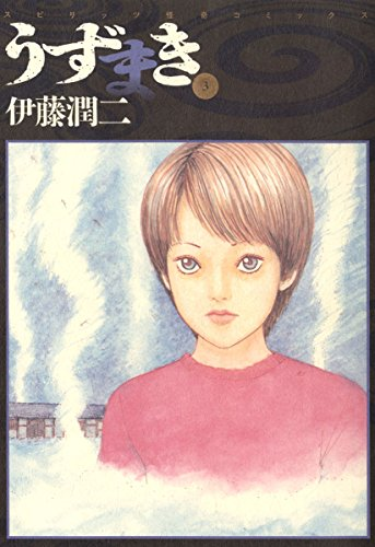 うずまき(3) (ビッグコミックス)の詳細を見る