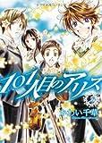 101人目のアリス (2) (ウィングス・コミックス)