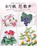 おり紙花散歩~色紙に花を咲かせよう~