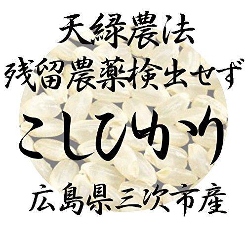 【天緑農法 無農薬】令和元年産 広島県三次市産 こしひかり100% 2019 (7分づき10kg(精米後約9kg))