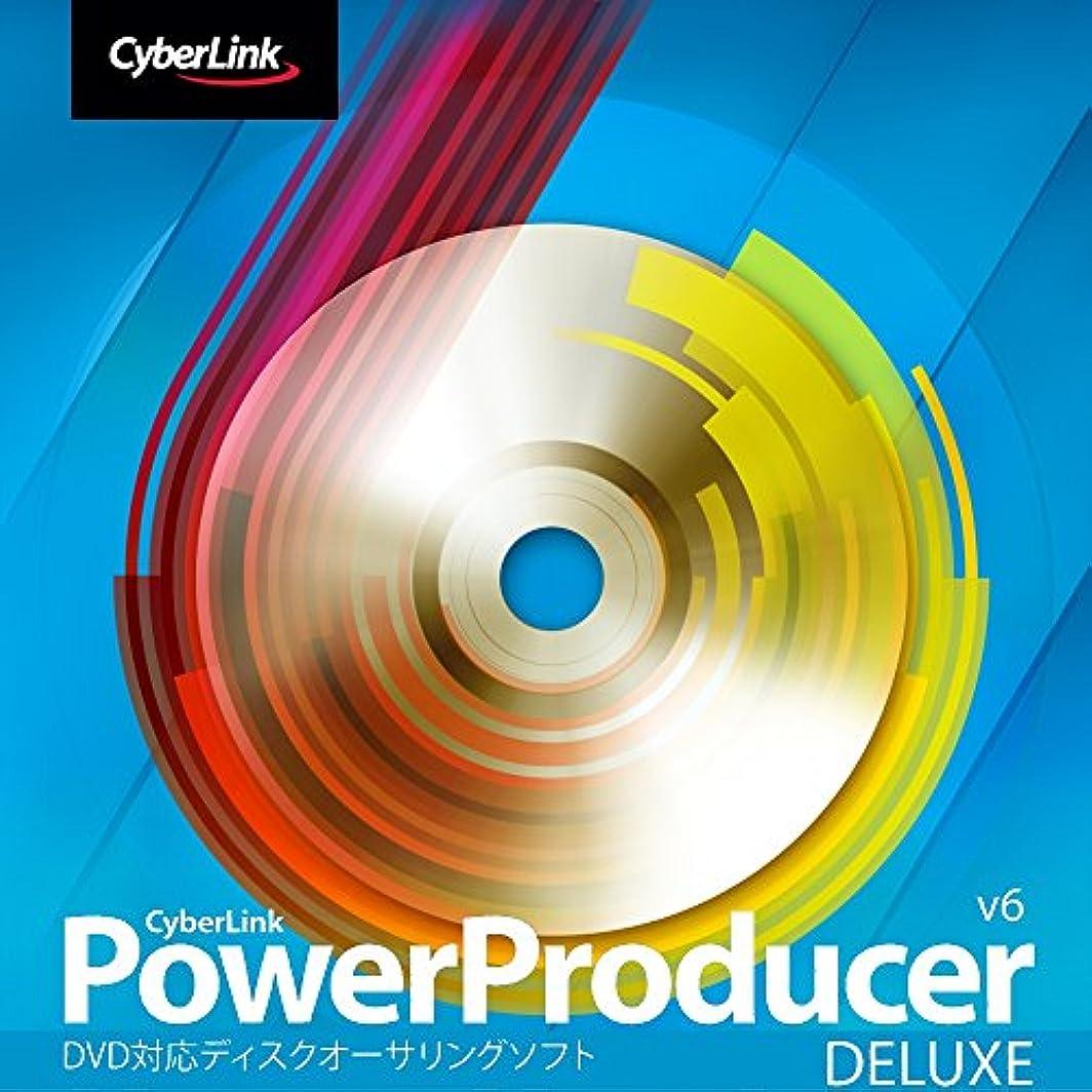 相続人モルヒネ芸術的PowerProducer 6 Deluxe|ダウンロード版