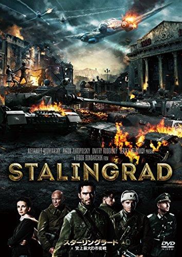 スターリングラード  史上最大の市街戦 [DVD]の詳細を見る