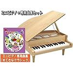 カワイ ミニグランドピアノ ナチュラル 木製 すてきなクラシック曲集セット 1144 どれみふぁシール付