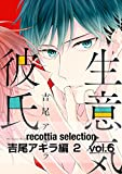 recottia selection 吉尾アキラ編2 vol.6 (B's-LOVEY COMICS)