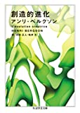 創造的進化 (ちくま学芸文庫)