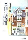 英国生活誌〈2〉紅茶のある風景 (中公文庫)