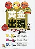 ロト7&ロト6&ミニロト スーパー黄金出現パターン2020 (主婦の友ヒットシリーズ)