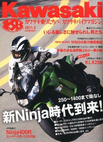 Kawasaki (カワサキ) バイクマガジン 2011年 03月号 [雑誌]