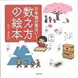 日本語が面白い!数え方の絵本