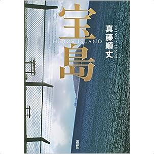 第160回 直木賞受賞 『宝島』 真藤順丈