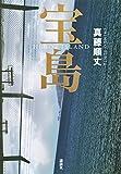 「宝島」販売ページヘ
