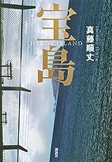 講談社、「芥川賞」「直木賞」ダブル受賞