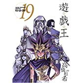 遊戯王 19 (集英社文庫―コミック版) (集英社文庫 た 67-19)