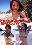 石坂ちなみ ちな★ツアー[DVD]