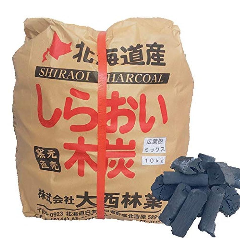 店員ノベルティグリル国産炭 しらおい木炭10kg(広葉樹ミックス?バラ)北海道産 着火が早い 黒炭