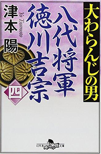 大わらんじの男(四)<br>八代将軍 徳川吉宗 (幻冬舎時代小説文庫)