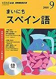 NHK CD ラジオ まいにちスペイン語 2018年9月号