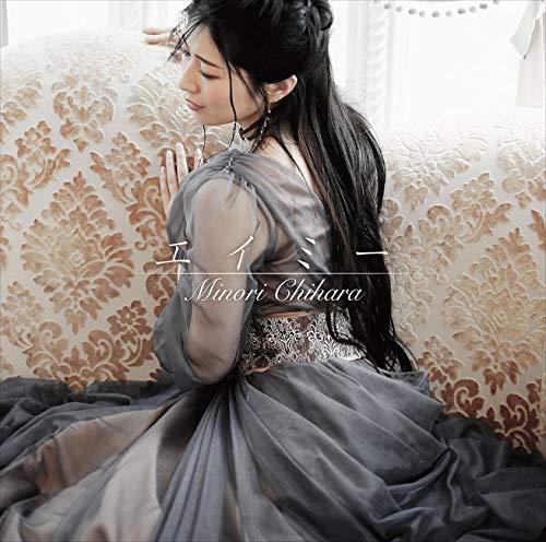 【Amazon.co.jp限定】『ヴァイオレット・エヴァーガーデン 外伝 -永遠と自動手記人形-』ED主題歌「エイミー」 (デカジャケット付)