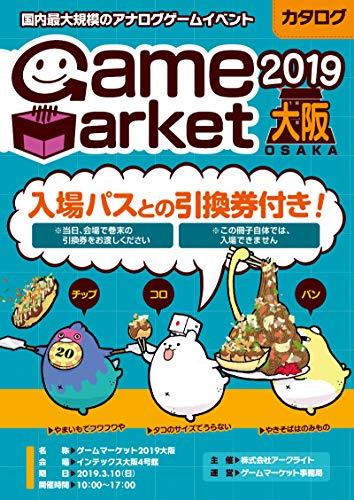 ゲームマーケット2019大阪 カタログ