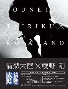 情熱大陸×綾野剛 プレミアム・エディション [DVD]