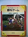 野外ゲーム (1980年) (ジュニアリーダーハンドブック―子ども会シリーズ)