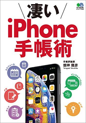 凄いiPhone手帳術[雑誌] エイムック