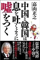 高山正之 (著)(2)新品: ¥ 1,264