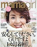 エムオン・エンタテインメント mamagirl(ママガール)冬号2016の画像