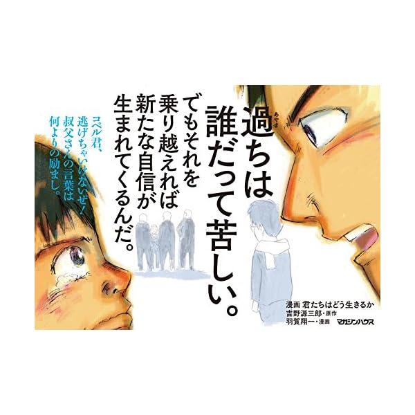 漫画 君たちはどう生きるかの紹介画像2