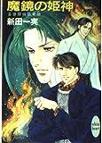 魔鏡の姫神―霊感探偵倶楽部 (講談社X文庫―ホワイトハート)