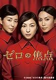 ゼロの焦点 (広末涼子、中谷美紀、木村多江 出演) [DVD]