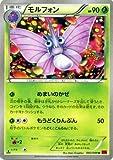 モルフォン /ポケモンカードXY ファントムゲート(PMXY4)/シングルカード