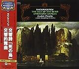 ラフマニノフ:「死の島」、交響的舞曲