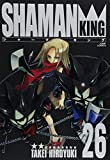 シャーマンキング 完全版 26 (26) (ジャンプコミックス)